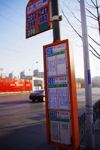图为 公交站点-临兴华街和北一路出行便捷 新湖御和园看房记